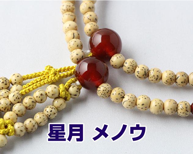 日蓮宗 本式数珠 星月+メノウ 八寸丸 普通房 (小田巻房) 房色:金茶