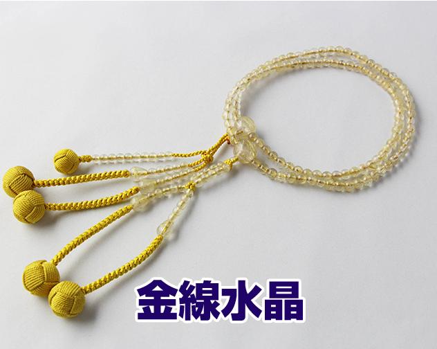 日蓮宗 本式数珠 金線水晶 八寸丸 普通房 (小田巻房) 房色:金茶