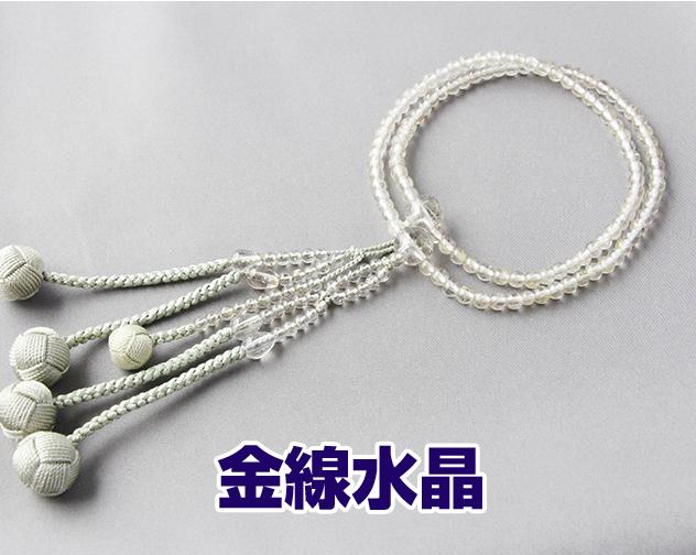 日蓮宗 本式数珠 金線水晶 八寸丸 普通房 (小田巻房) 房色:青磁