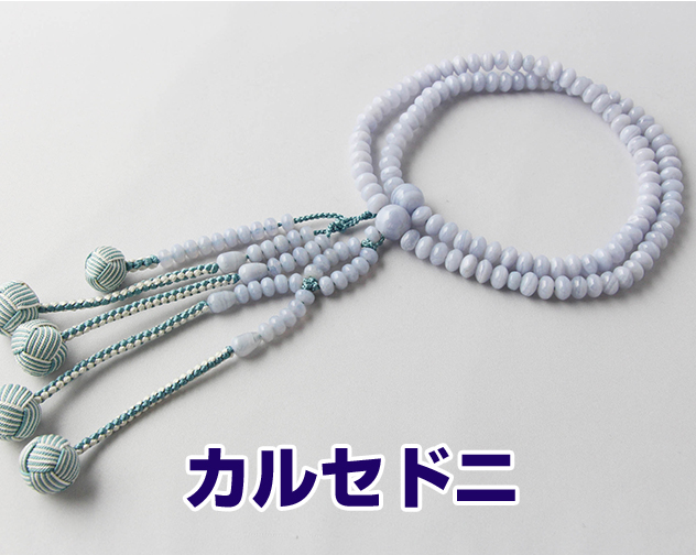 日蓮宗 本式数珠 カルセドニ 尺ミカン 普通房 (小田巻房) 房色:白・アサギ コンビ