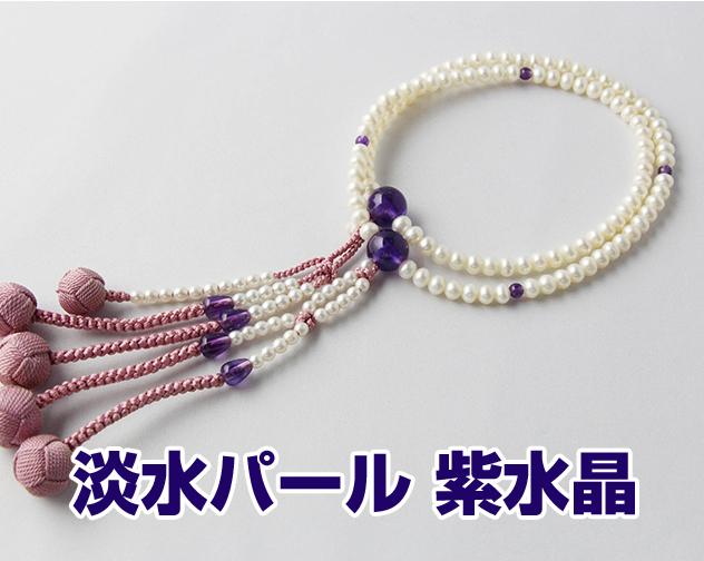 日蓮宗 本式数珠 淡水パール+紫水晶 八寸丸 普通房 (小田巻房) 房色:アヤメ