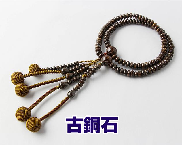 日蓮宗 本式数珠 古銅石 八寸平 普通房 (小田巻房) 房色:利久こげ茶コンビ