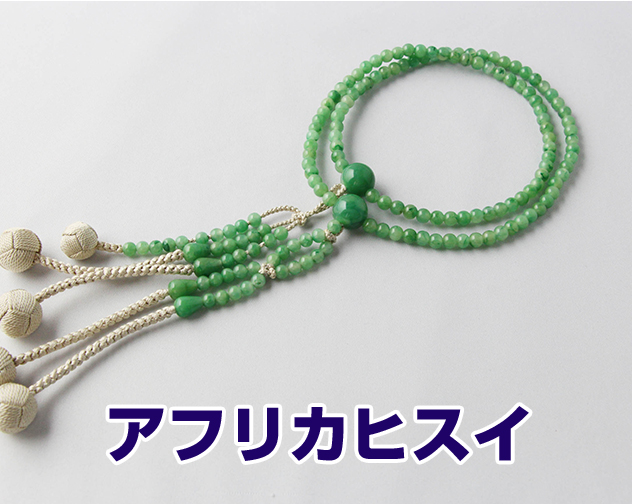 日蓮宗 本式数珠 アフリカヒスイ 八寸丸 普通房 (小田巻房) 房色:ベージュ