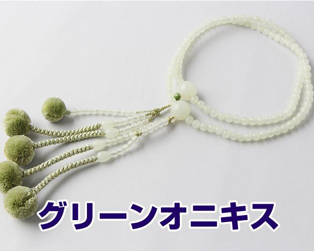 日蓮宗 本式数珠 グリーンオニキス 八寸丸 普通房 (小田巻房) 房色:わさび