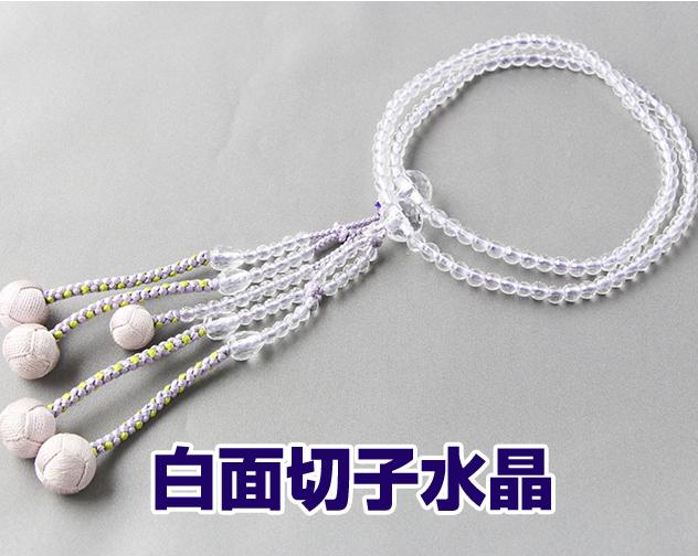 日蓮宗 本式数珠 白面切子水晶 八寸丸 普通房 (小田巻房) 房色:アヤメ(軸:ヒワ色とばし)