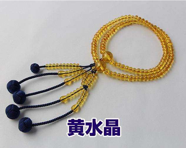 日蓮宗 本式数珠 黄水晶 八寸ミカン 利久NO.1 房色:紺