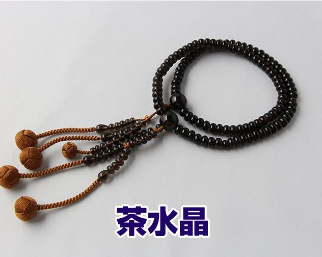 日蓮宗 本式数珠 茶水晶 八寸ミカン 利久NO.17 房色:黄土