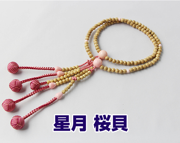 日蓮宗 本式数珠 星月+桜貝 八寸丸 房色:ワイン灰桜コンビ