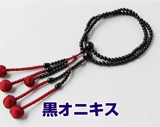日蓮宗 本式数珠 黒オニキス 八寸丸 房色:エンジ