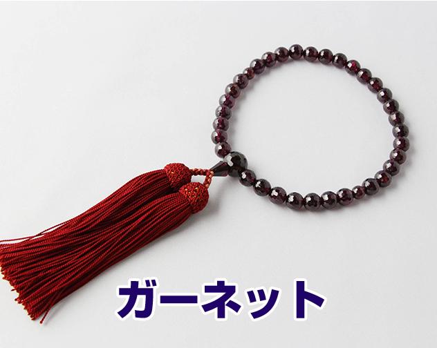 数珠 女性用 略式数珠 京念珠 ガーネット 8mm切子 片手 房色:エンジ