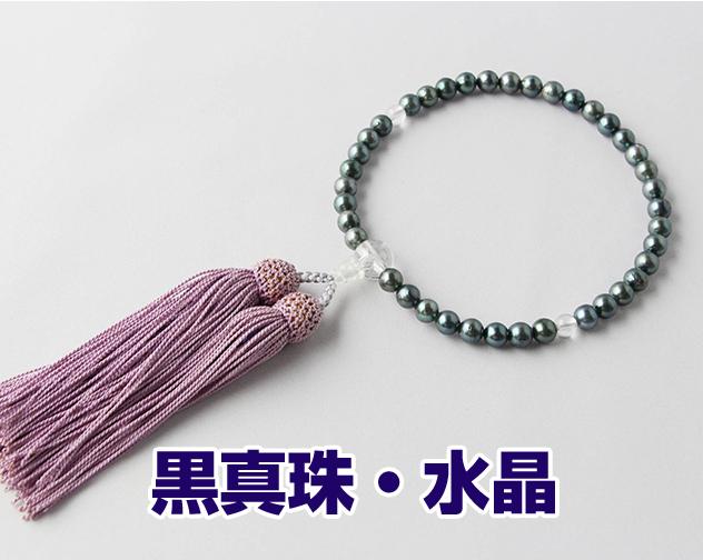 数珠 女性用 略式数珠 京念珠 黒真珠・水晶 7mm丸 片手 房色:藤