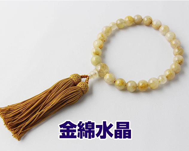 数珠 女性用 略式数珠 京念珠 金綿水晶 12mm丸 片手 房色:黄土・利久