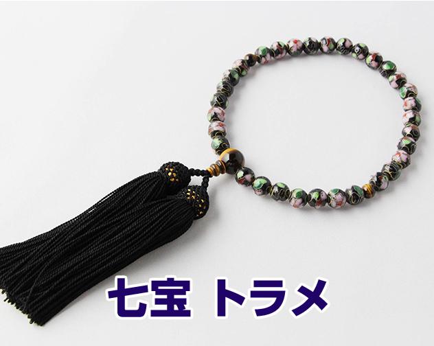 数珠 女性用 略式数珠 京念珠 七宝+トラメ 8mm丸 片手 房色:黒