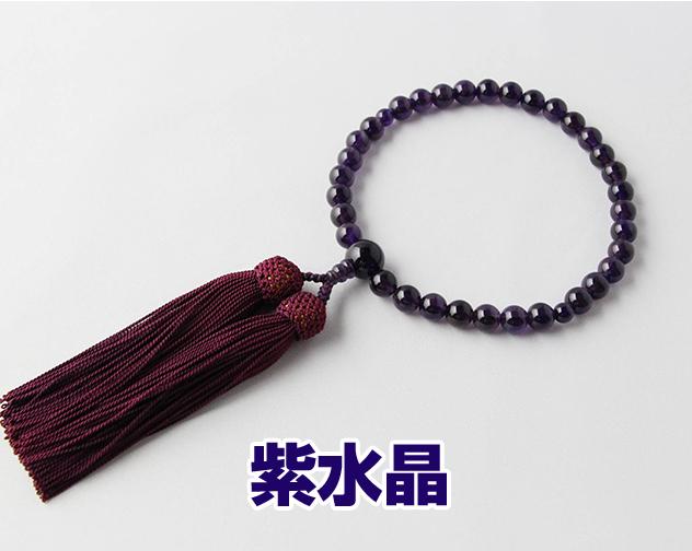送料無料 代引き不可 女性用の一般的な数珠 紫水晶 数珠 女性用 1年保証 略式数珠 8mm丸 房焼 紙箱入り 房色:古代紫 片手 京念珠