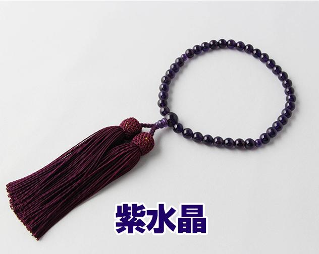 数珠 女性用 略式数珠 京念珠 紙箱入 紫水晶 7mm丸 片手 ★ 房焼 房色:古代紫