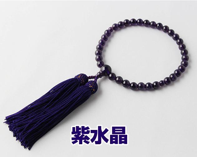 数珠 女性用 略式数珠 京念珠 紫水晶 8mm丸 片手 房色:紫