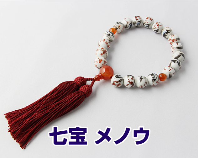 数珠 女性用 略式数珠 京念珠 七宝+メノウ 14mm 片手 特 房色:エンジ 特