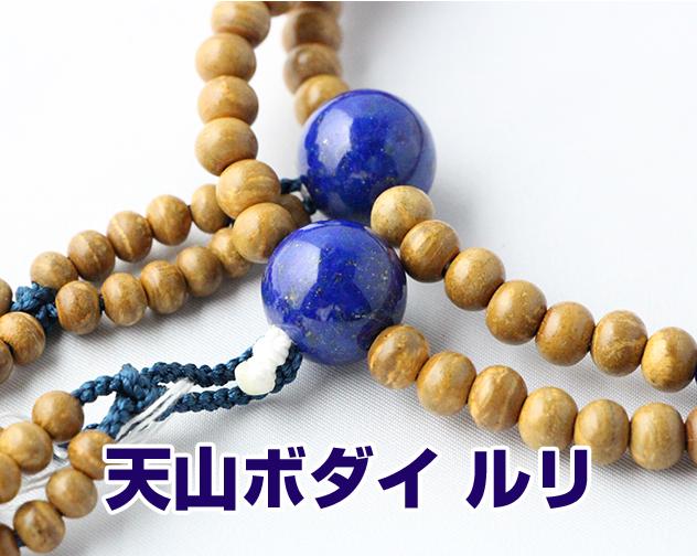 日蓮宗 本式数珠 天山ボダイ+ルリ 尺丸 房色:あさぎ 鉄コンビ