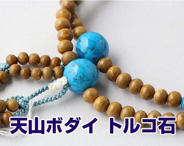 日蓮宗 本式数珠 天山ボダイ+トルコ石 尺丸 房色:白 あさぎ コンビ