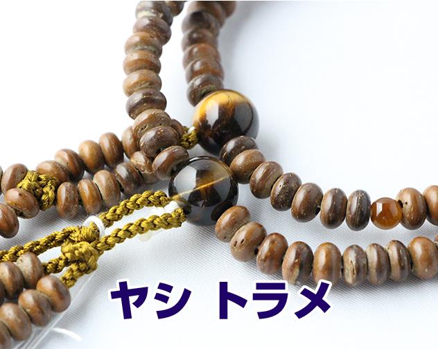 日蓮宗 本式数珠 ヤシ+トラメ 八寸平 房色:利久