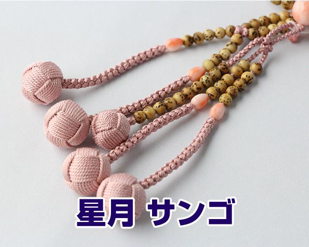 日蓮宗 本式数珠 星月+サンゴ 八寸丸 房色:灰桜