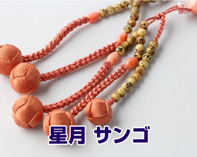 日蓮宗 本式数珠 星月+サンゴ 八寸丸 房色:レンガ色