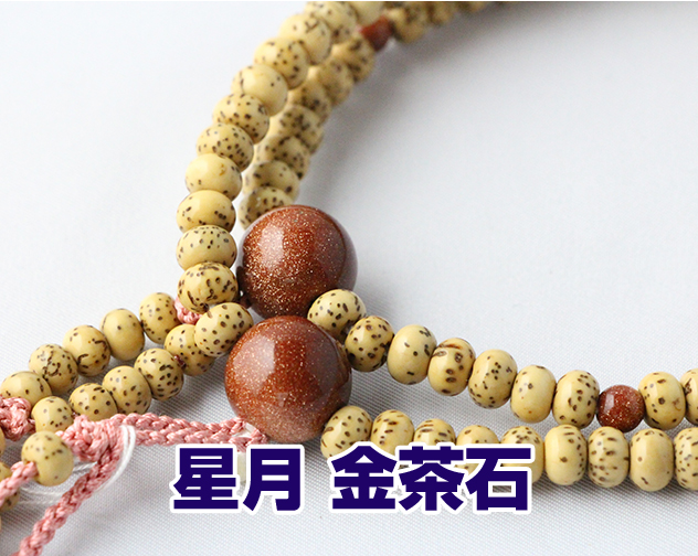日蓮宗 本式数珠 星月+金茶石 八寸ミカン 房色:サンゴふちどり