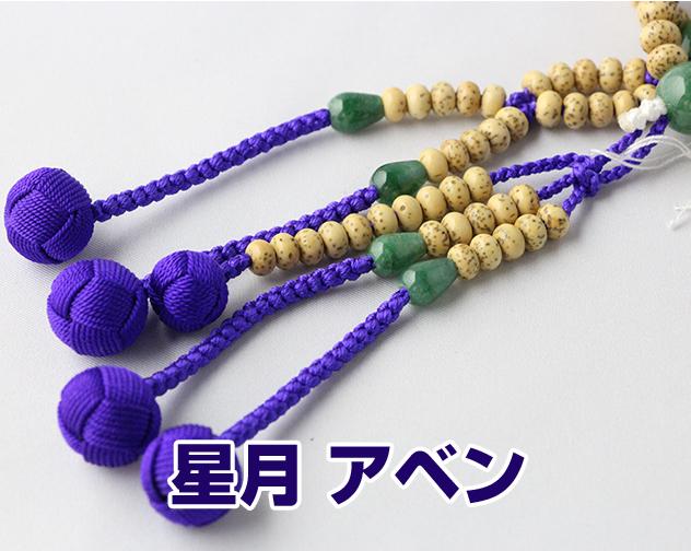 日蓮宗 本式数珠 星月+アベン 八寸ミカン 房色:紫