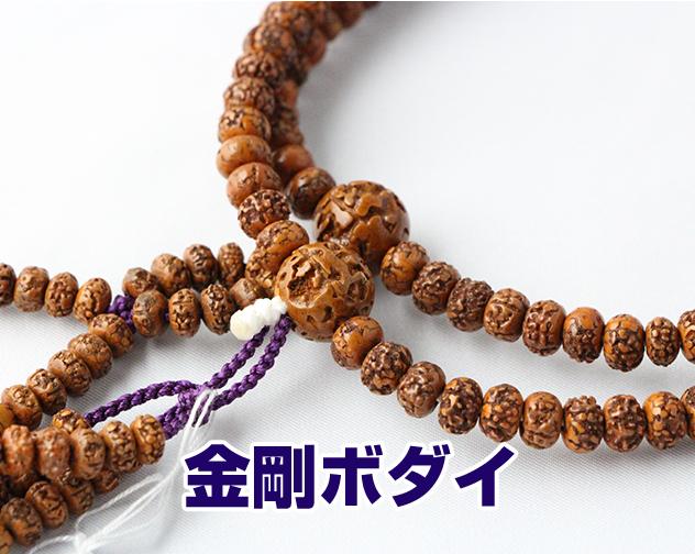 日蓮宗 本式数珠 金剛ボダイ 八寸平 房色:古代