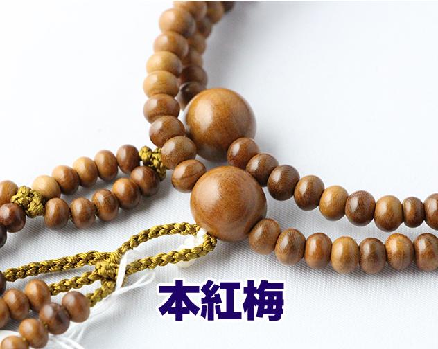 日蓮宗 本式数珠 本紅梅 八寸丸 房色:利久