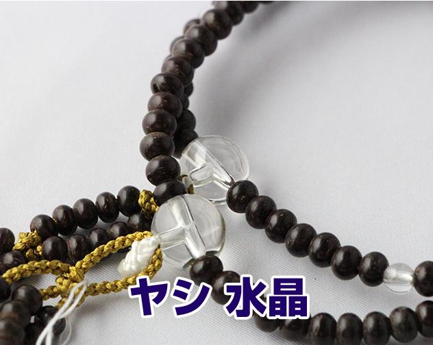 日蓮宗 本式数珠 ヤシ+水晶 八寸ミカン 房色:刑部No.8 桑