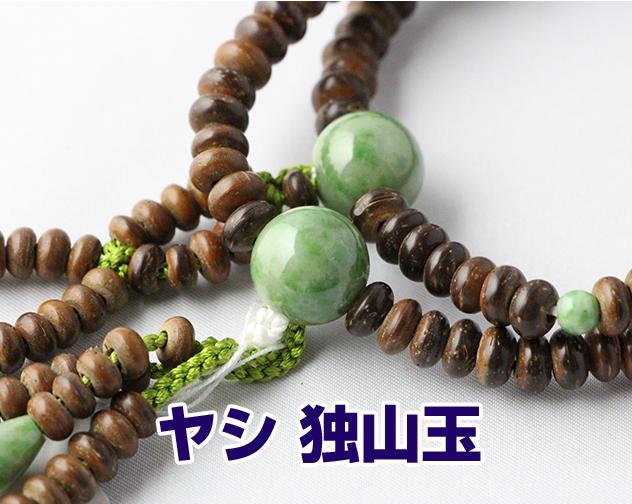 日蓮宗 本式数珠 ヤシ+独山玉 八寸平 房色:柳