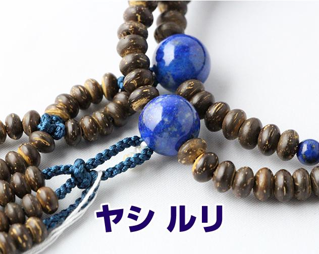 日蓮宗 本式数珠 ヤシ+ルリ 八寸ミカン 房色:あさぎ鉄コンビ