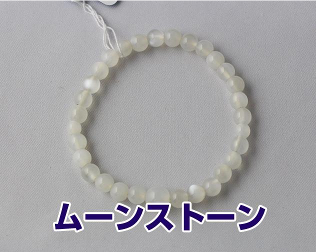数珠ブレスレット ムーンストーン 6mm丸 数珠ブレス ブレスレット