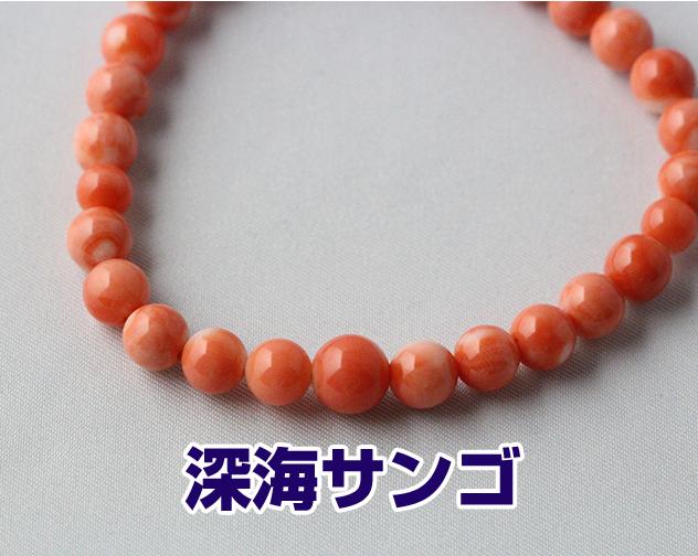 数珠ブレスレット 深海サンゴ 7mm丸 ブレスレット 数珠ブレス ブレスレット