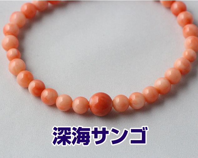 数珠ブレスレット 深海サンゴ 6mm丸 ブレスレット 数珠ブレス ブレスレット