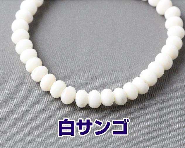 数珠ブレスレット 女性用 男性用 白珊瑚 白珊瑚 ストレート 5×7ミリ玉  Pケース入 送料無料 ブレスレット 白サンゴ  京念珠 腕輪数珠 腕輪念珠 Bracelet