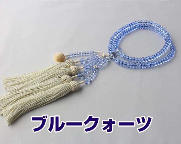 日蓮宗 本式数珠 ブルークォーツ 八寸平 日蓮宗僧侶用 桐箱商品 正頭付(6刃) 房色:白・銀ホタル