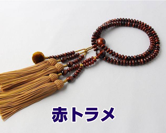 日蓮宗 本式数珠 赤トラメ 八寸平 日蓮宗僧侶用 正頭付(2.5刃) 房色:金茶×黄土