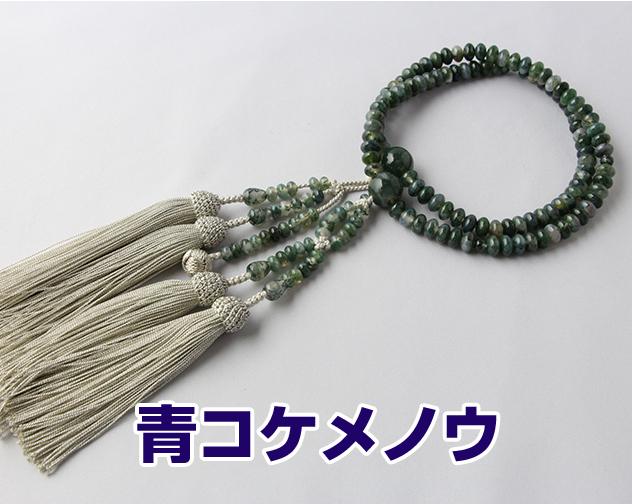 日蓮宗 本式数珠 青コケメノウ 八寸平 日蓮宗僧侶用 正頭付(2.5刃) 房色:銀