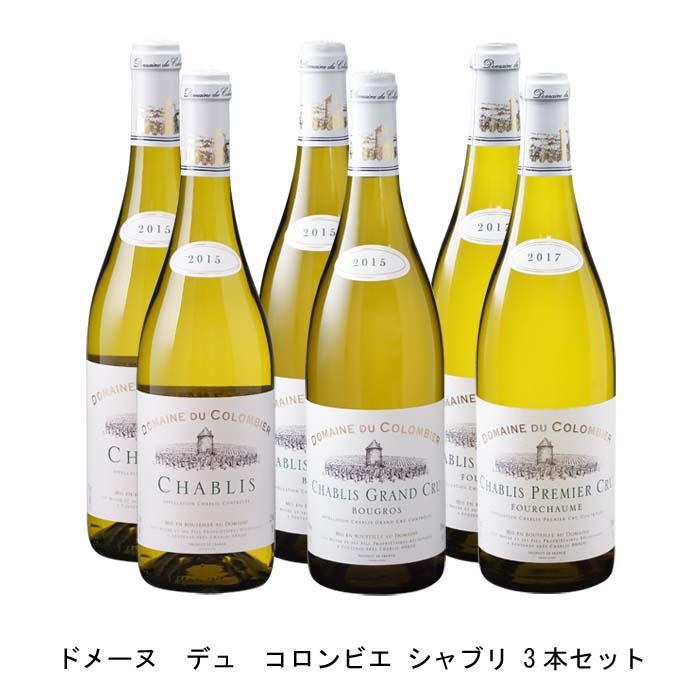 ワイン 返品不可 フランスワイン フランス白ワインセット ドメーヌ 2020モデル デュ コロンビエ シャブリ 各2本の6本セット