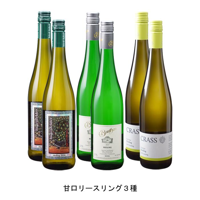 ドイツワイン 超特価 甘口リースリング3種 通信販売 6本セット 各2本