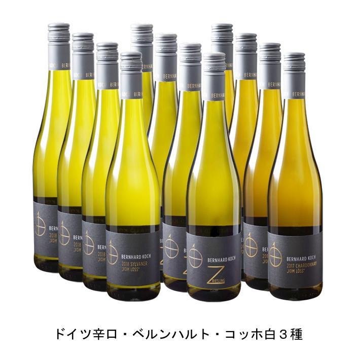 ドイツワイン ドイツ辛口 ベルンハルト コッホ白3種 各4本 供え 12本セット 美品