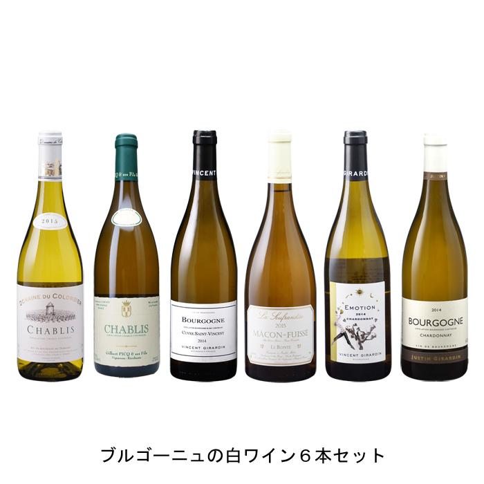 未使用品 フランスワイン ブルゴーニュの白ワイン6本セット 6本セット 各1本 超目玉