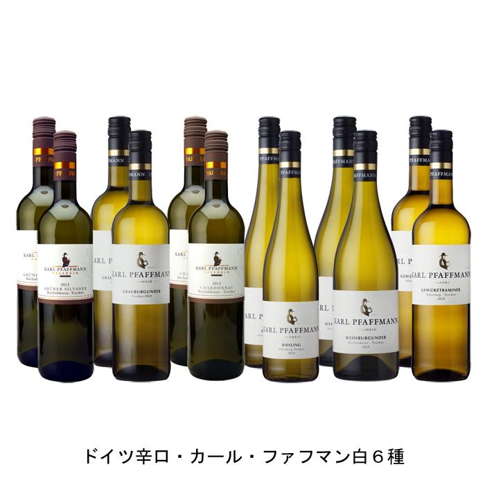 セールSALE%OFF ドイツワイン ドイツ辛口 カール 12本セット ファフマン白6種 国内送料無料 各2本