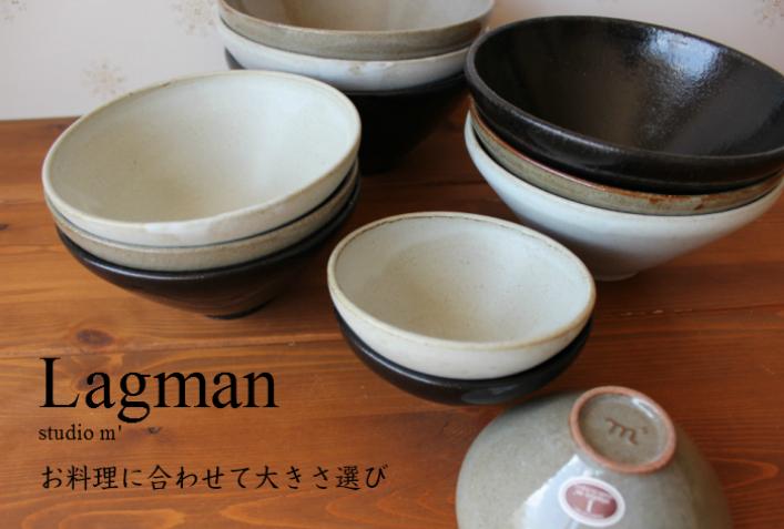 和のうつわ3(スタジオM')>ラグマン