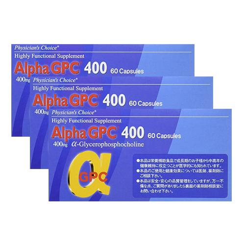 アルファGPC400 60カプセル×3箱セット α-GPC400(α ジーピーシー400 )(送料無料)