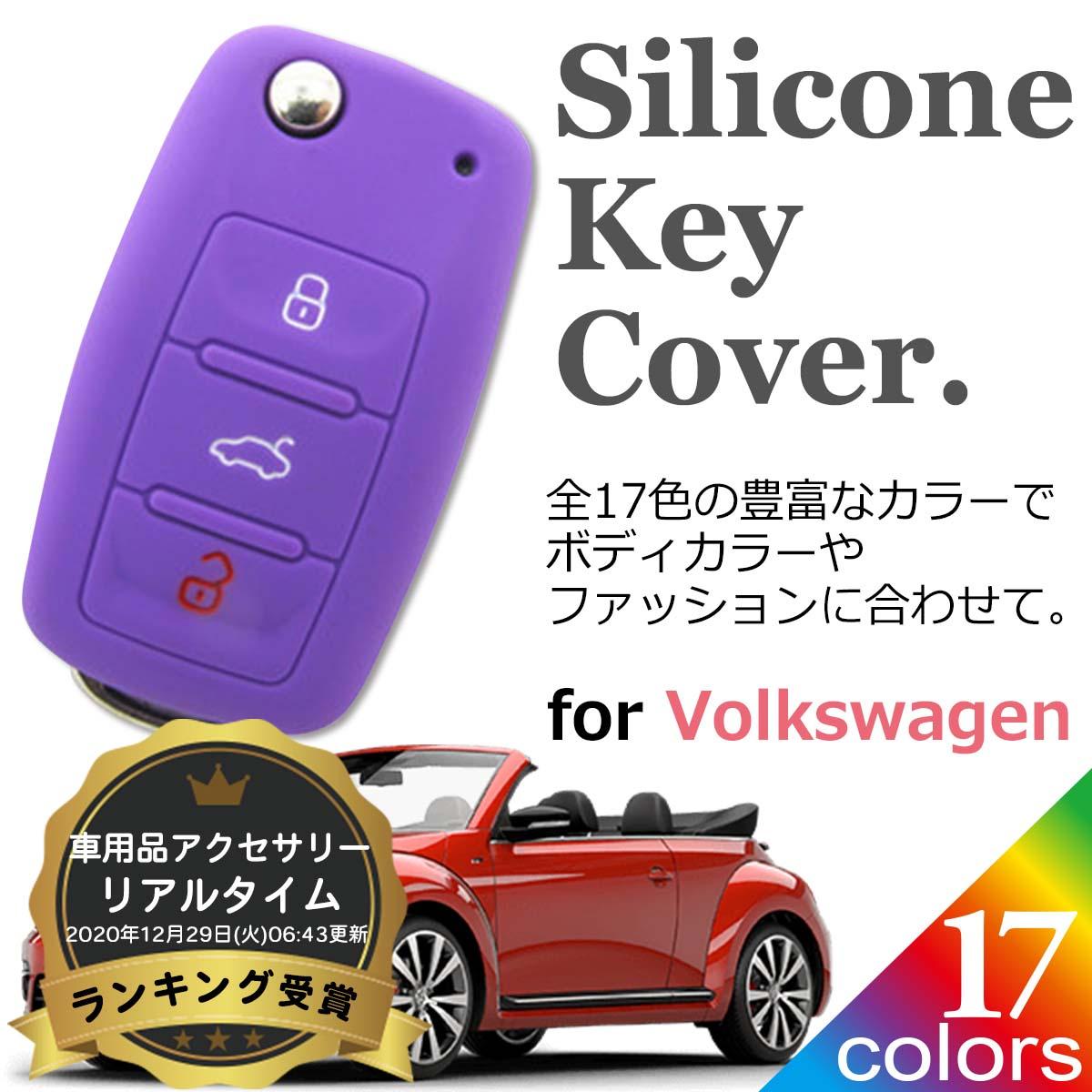 VW SALE開催中 ワーゲン用のシリコン製キー ケース カバーです ワーゲン シリコン ランキング受賞 送料無料 ネグエス 2020春夏新作 キー Negesu カバー
