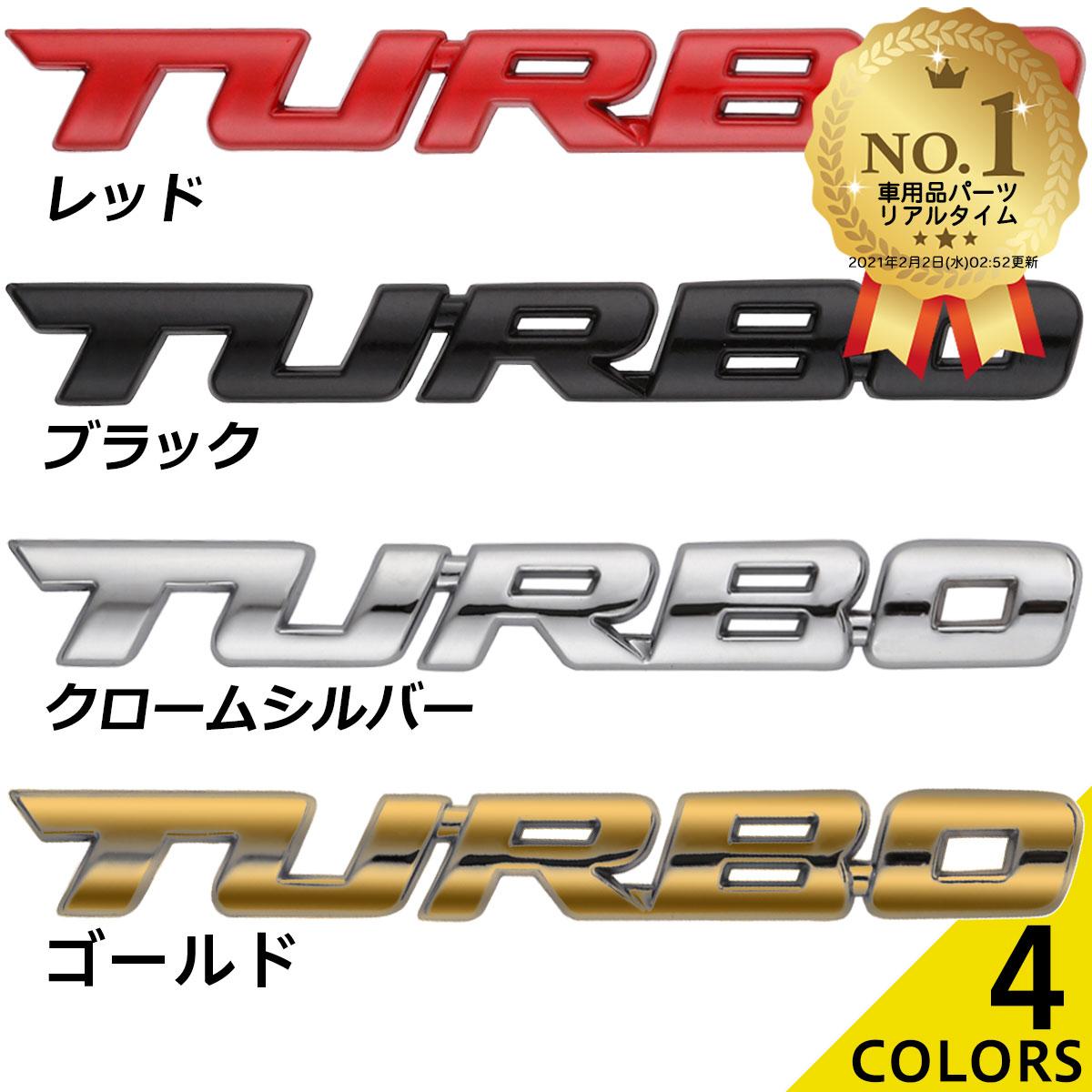 カット済み両面テープが付属していますので 初回限定 取付けはカンタン TURBO ターボ 3D 立体 送料無料 エンブレム 付与 ランキング1位受賞 Negesu ネグエス