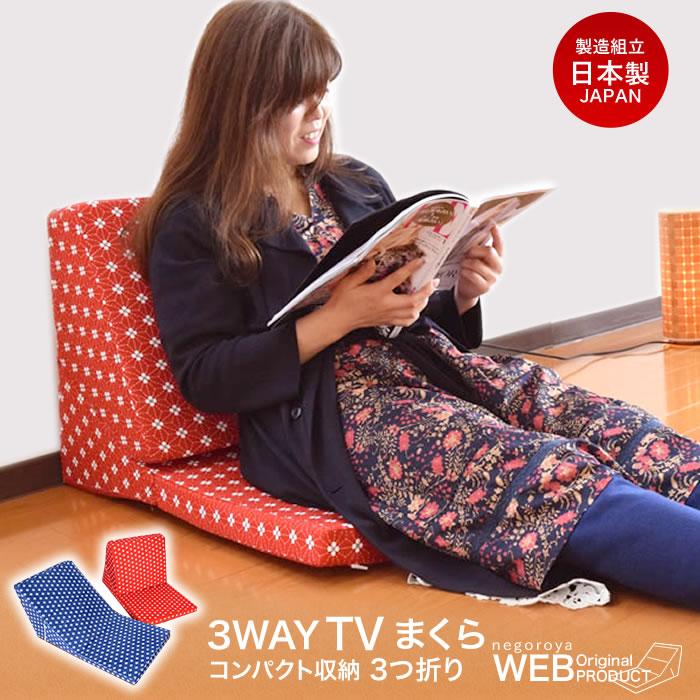 テレビ枕 TVまくら 3折り ごろ寝 日本製【送料無料地域あり】